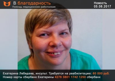 Екатерина Лебедева, сотрудник скорой и неотложной медицинской помощи
