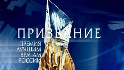 Главная медицинская премия России «Призвание»