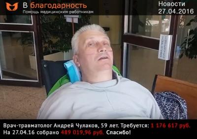 Благодарность от Андрея Чучкалова, и его семьи